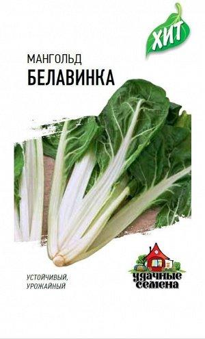 Мангольд Белавинка 2,0 г ХИТ х3 DH