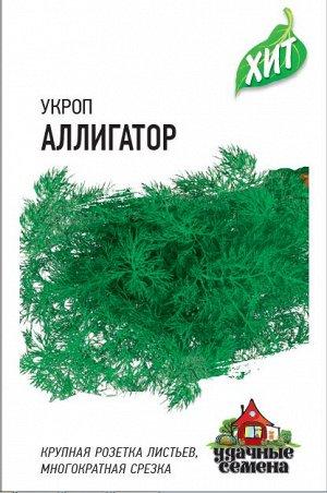 Укроп Аллигатор 2,0 г ХИТ х3