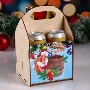 """Ящик под пиво """"С Новым годом!"""" снегурка с бочкой"""