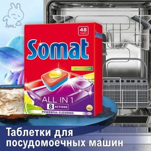 Таблетки для посудомоечных машин СОМАТ ВСЕ-В-1 ТАБС Лимон&Лайм (48т.)R'19