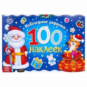 Новогодний альбом 100 наклеек «Дедушка Мороз», 12 стр.