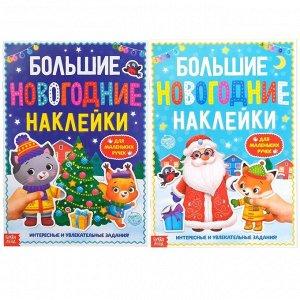 """Набор книг с заданиями """"Большие новогодние наклейки"""", формат А4, 2 шт по 12 стр."""