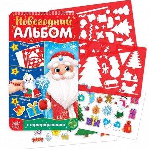 Новогодний альбом с трафаретами и наклейками «Дедушка Мороз», 72 стр.