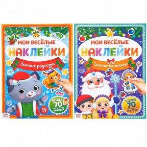 """Набор книг с многоразовыми наклейками """"В ожидании Нового года"""", 2 шт., формат А4"""