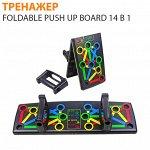 Тренажер для отжиманий Foldable Push Up Board / 14 в 1