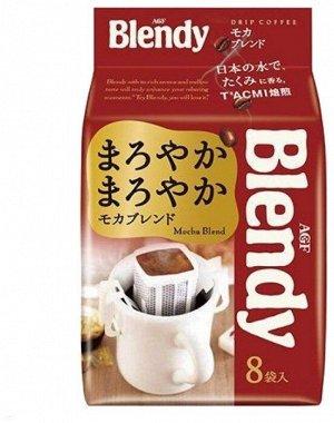 Кофе Блэнди Мока 1 пачка - 8 фильтров