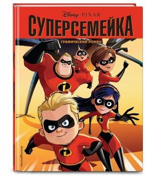 Суперсемейка. Детский графический роман 48стр., 290х205мм, Твердый переплет