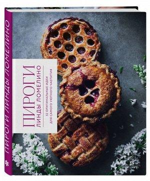 Пироги Линды Ломелино. 52 оригинальные идеи для самого уютного чаепития 144стр., 250х205х15мм, Твердый переплет