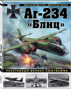 Ar-234 «Блиц». Реактивный феникс люфтваффе 176стр., 263х203х16мм, Твердый переплет