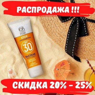 🍀Натуральная Косметика из Крыма ! 🚀В наличии🚀От 5 рублей — Защита от солнца с натуральными 🍀 активными компонентами — Загар и защита от солнца
