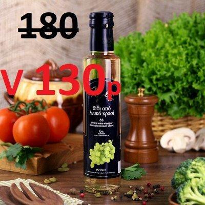 ✔Бакалея ✅ Скидки❗❗❗Огромный выбор❗Выгодные цены🔥 — Италия - бальзамик! Цены снижены на винный уксус ❗️❗️❗️  — Соусы и приправы