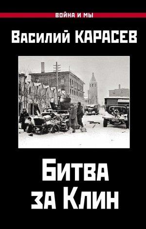 Карасев В. Битва за Клин