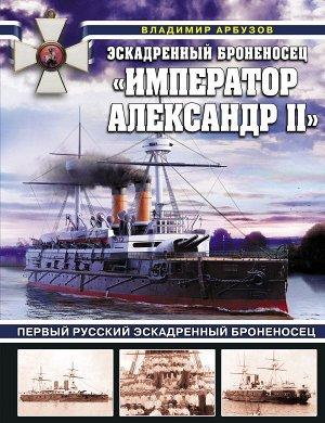 Арбузов В.В. Эскадренный броненосец «Император Александр II»