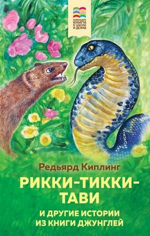 Киплинг Р. Рикки-Тикки-Тави и другие истории из Книги джунглей (с иллюстрациями)