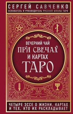 Савченко С.В. Вечерний чай при свечах и картах Таро. Четыре эссе о жизни, картах и тех, кто их раскладывает