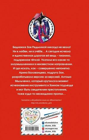 Нестерина Е.В. Угнанное пианино