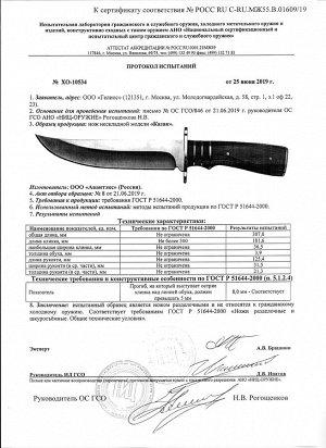"Нож Витязь ""Казак"""