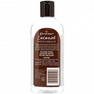 Cococare, Увлажняющее кокосовое масло, 9 жидких унций (260 мл)