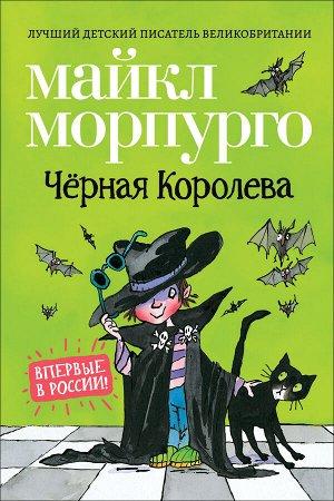 Морпурго М. Чёрная Королева