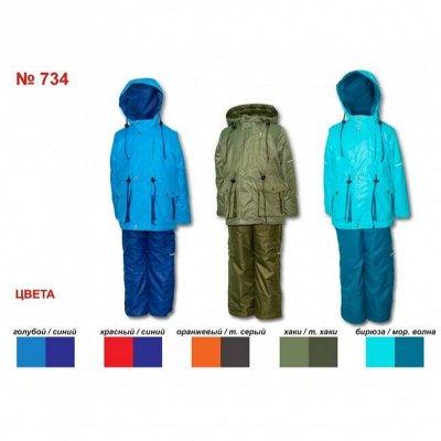 РАДУГА! Верхняя одежда для детей-15 — Осень-весна  Мальчики — Верхняя одежда