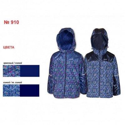 РАДУГА! Верхняя одежда для детей-15 — Весна-Лето Мальчики — Верхняя одежда