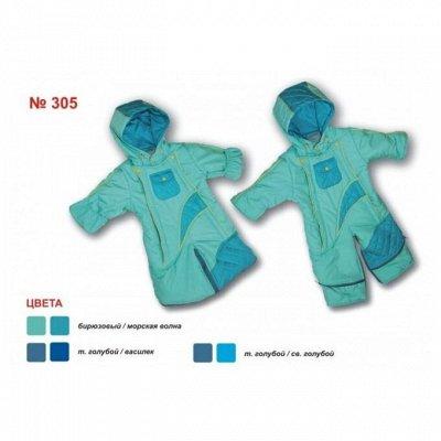 РАДУГА! Верхняя одежда для детей-15 — Осень-весна  Малыши — Верхняя одежда