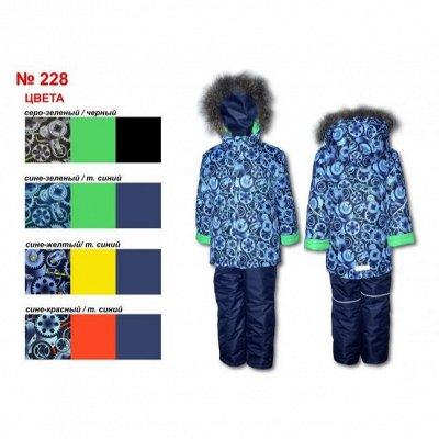 РАДУГА! Верхняя одежда для детей-15 — Зима Мальчики — Верхняя одежда