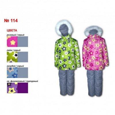 РАДУГА! Верхняя одежда для детей-15 — Зима Девочки — Верхняя одежда