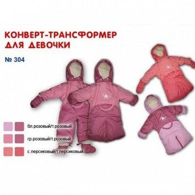 РАДУГА! Верхняя одежда для детей-15 — Зима Малыши — Верхняя одежда
