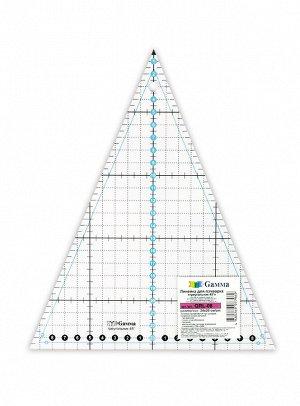 Линейка для пэчворка треугольник 45* 24*20см
