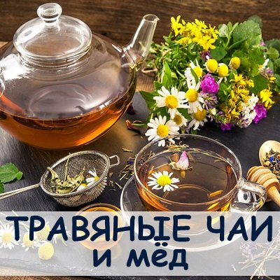 МАЛАВИТ - натуральная косметика из Алтая! — Травяные чаи и мед! — БАД