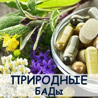 МАЛАВИТ - натуральная косметика из Алтая! — Биологические активные добавки — БАД