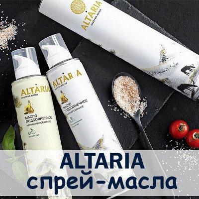 МАЛАВИТ - натуральная косметика из Алтая! — Масло-спрей ALTARIA - полезно и вкусно! — БАД