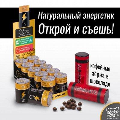 Не знаешь что подарить другу, коллеге, мужу, жене? Поможем😉 — CHOKOCUP зерна кофе в шоколаде ☕2 зерна=1 кружке кофе☕ — Кофе в зернах