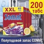 Полугодовой запас СОМАТ ВСЕ-В-1 ТАБС  (200 табс)