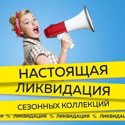 Экспресс!Ликвидация склада! Сток Лета - Футболки 99 рублей!  — Ликвидация женской одежды... — Юбки