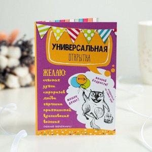 """Открытка 4 шоколадки """"Универсальная"""""""