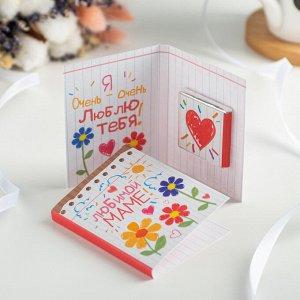 """Мини-открытка """"Любимой маме (детский рисунок)"""""""