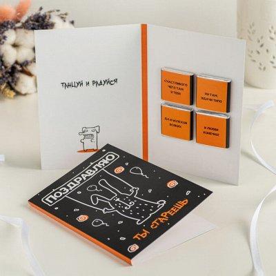 Подарки на Новый Год от 23 руб! Берем заранее со скидкой! — Открытки с шоколадом — Открытки и конверты