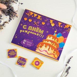 """Набор 12 шоколадок """"С днём рождения (фиолетовый)"""""""