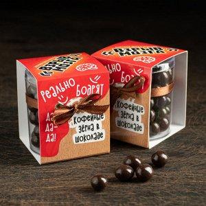 """? Кофейные зерна в шоколаде """"Взрыв мозга"""", 100г."""