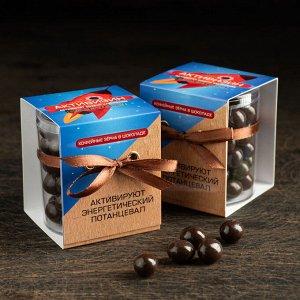 """? Кофейные зерна в шоколаде """"Активизин"""", 100г."""