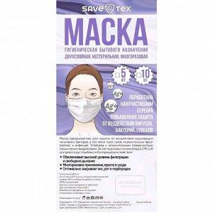 Набор масок многоразовых гигиенических двухслойных из бязи с и нетканого материала, 5 шт.