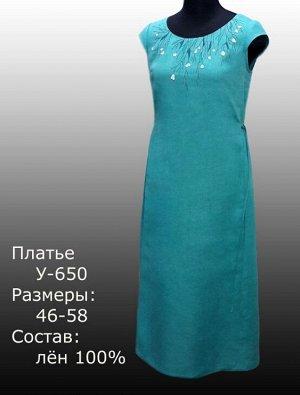 НОВИНКА Платье Лен 100%