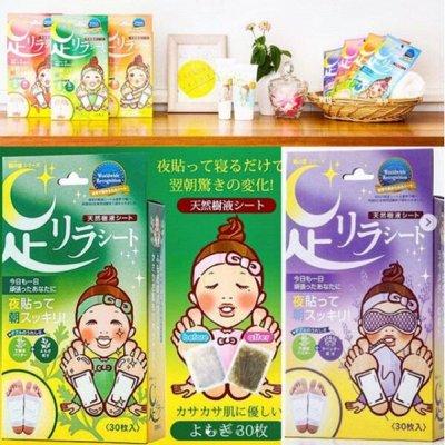 Акция на Японский бальзам для губ! — Пластыри и маски для лица, рук и ног. — Уход и увлажнение
