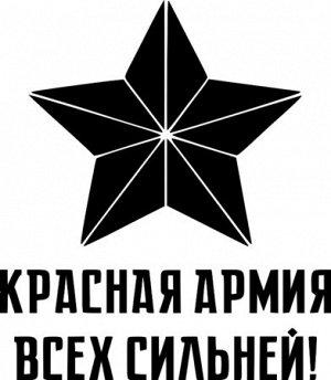 Красная армия всех сильней