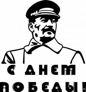 Сталин. С Днем победы!