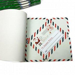 "Адвент-календарь ""Письма от Деда Мороза"""