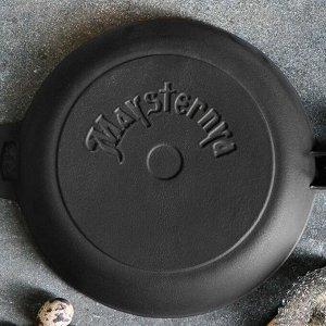 Сковорода чугунная круглая гриль, 240 х 40 мм, премиум набор