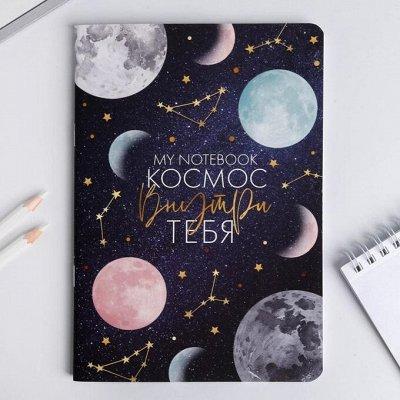 Канцтовары — Блокноты и записные книжки-1. — Канцтовары